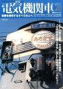 電気機関車EX(vol.02(2017 Win)