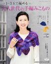 1〜3玉で編める大人世代の手編みこもの 少ない毛糸ですぐ編めるマフラー・スヌード・ケープ・ (レディブティックシリーズ)