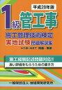 1級管工事施工管理技術検定実地試験問題解説集(平成28年版) [ 地域開発研究所 ]
