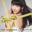 ショートケーキ(初回盤タイプB CD DVD) 柏木由紀