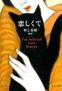 恋しくて TEN SELECTED LOVE STORIES (中公文庫) [ 村上春樹 ]