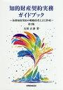 知的財産契約実務ガイドブック第3版 各種知財契約の戦略的考え方と作成 [ 石田正泰 ]