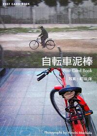 盗んだ自転車で炎天下を300キロ