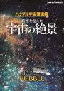 ハッブル宇宙望遠鏡 時空を超えた宇宙の絶景 [ (ドキュメンタリー) ]