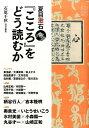 夏目漱石『こころ』をどう読むか [ 石原千秋 ]