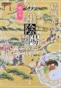 少年陰陽師 焔の刃 (角川文庫)