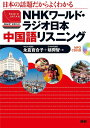 NHKワールド ラジオ日本中国語リスニング 日本の話題だからよくわかる (<CD>) 永倉百合子