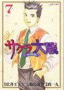 サクラ大戦 漫画版(7) (マガジンZKC) [ 政 一九 ]