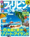 るるぶフィリピン・セブ島・マニラ ボラカイ島 ボホール島 (るるぶ情報版)