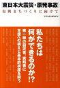【送料無料】「東日本大震災・原発事故」復興まちづくりに向けて