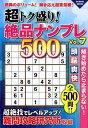 超トク盛り!絶品ナンプレ500(vol.7) (COSMIC MOOK)