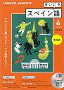 NHK CD ラジオ まいにちスペイン語 2021年4月号