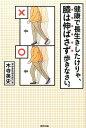 健康で長生きしたけりゃ、膝は伸ばさず歩きなさい。 [ 木寺英史 ]