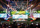 真夏の大新年会 2020 横浜アリーナ ~天球の架け橋~(通常盤)【Blu-ray】 [ 和楽器バンド ]