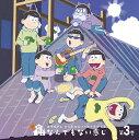 おそ松さん かくれエピソードドラマCD「松野家のなんでもない感じ」 第3巻 (ドラマCD)