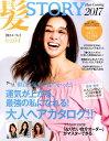 髪STORY VOL.4 Hair Catalog 2017 [ STORY編集部 ]