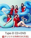 【楽天ブックス限定先着特典】ジコチューで行こう! (Type-D CD+DVD) (ポストカード付き) [ 乃木坂46 ] - 楽天ブックス