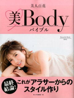 美人百花美Bodyバイブル