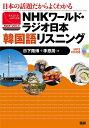 NHKワールド ラジオ日本韓国語リスニング 日本の話題だからよくわかる (<CD>) 日下隆博
