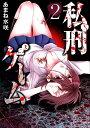 私刑ゲーム 2 (DaitoComics 一般コミックス) [ あまね水咲 ]