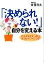書, 雜誌, 漫畫 - 「決められない!」自分を変える本 [ 斎藤茂太 ]
