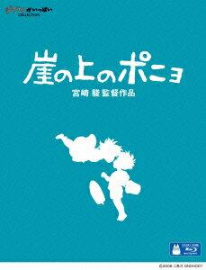 崖の上のポニョ【Blu-ray】 [ 奈良柚莉愛 ]...:book:15543802