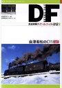 【バーゲン本】鉄道車輌ディテール・ファイル012 会津若松のC11 PART1 [ RM MODEL
