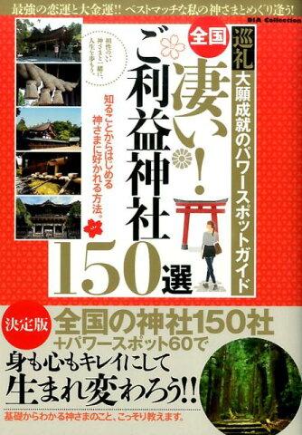 全国凄い!!ご利益神社150選 巡礼大願成就のパワースポットガイド (DIA Collection)