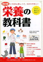 栄養の教科書改訂版 [ 中嶋洋子 ]