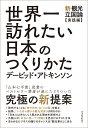 世界一訪れたい日本のつくりかた 新・観光立国論【実践編】 [ デービッド・アトキンソン ]