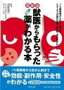 【バーゲン本】獣医からもらった薬がわかる本 最新版 [ 浅野 隆司 ]