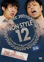 NON STYLE 12 後編 ?2012年、結成12年を迎えるNON STYLEがやるべき12のこ