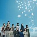 初恋至上主義 (通常盤Type-A CD...