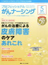 プロフェッショナルがんナーシング(第5巻5号(5 2015))