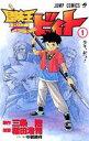 冒険王ビィト(1) (ジャンプコミックス) [ 稲田浩司 ]