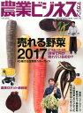 """農業ビジネスマガジン(vol.16(2017 WIN) """"強い農業""""を実現するための情報誌 売れる野"""