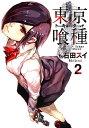 東京喰種(2) トーキョーグール (ヤングジャンプコミックス...