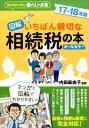 図解 いちばん親切な相続税の本17-18年版 [ 内田麻由子...