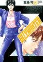 シティーハンターXYZ Edition(03) (ゼノンコミックスDX) [ 北条司 ]