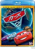 カーズ2 3Dスーパー・セット【Blu-ray】