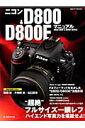 ニコンD800 & D800Eマニュアル Nikon D800 & D800E WORLD (日本カメラmook)