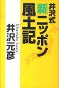 井沢式新ニッポン風土記 [ 井沢元彦 ]