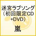 迷宮ラブソング(初回限定CD+DVD)