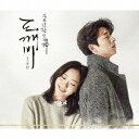 「トッケビ〜君がくれた愛しい日々〜」オリジナルサウンドトラック [ (オリジナル・サ