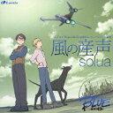 TVアニメ「プロジェクトブルー 地球SOS」エンディング主題歌::風の産声 [ solua ]
