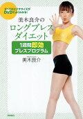 美木良介のロングブレスダイエット1週間即効ブレスプログラム