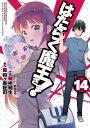 はたらく魔王さま!(14) (電撃コミックス) [ 和ヶ原 聡司 ]