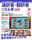 通訳者・翻訳者になる本(2018)