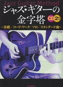 ジャズ・ギターの金字塔 〜基礎/コード・ワーク/ソロ/スタンダード曲〜CD [ 布川俊樹 ]