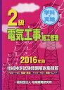 2級電気工事施工管理技術検定試験問題解説集録版(2016年版) [ 地域開発研究所 ]